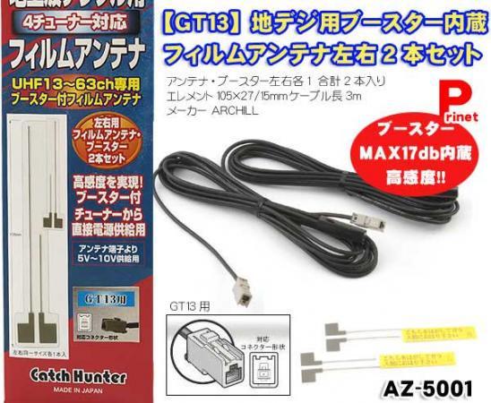 【GT13】地デジ用ブースター内蔵フィルムアンテナ左右2本セット
