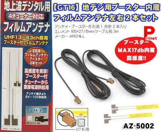 【GT16】地デジ用ブースター内蔵フィルムアンテナ左右2本セット
