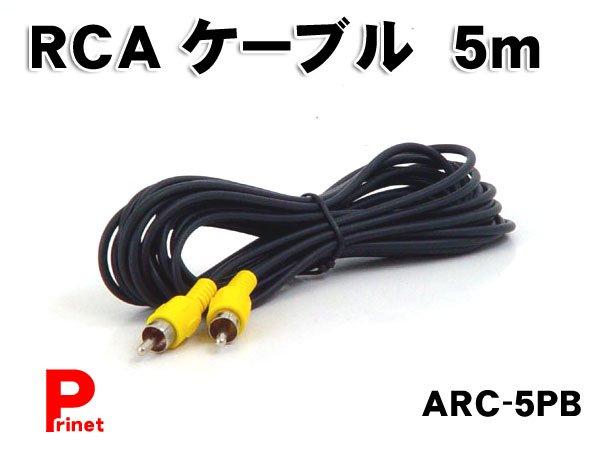 【メール便】【バルク品】RCAケーブル1P映像用5m ARC-5PB