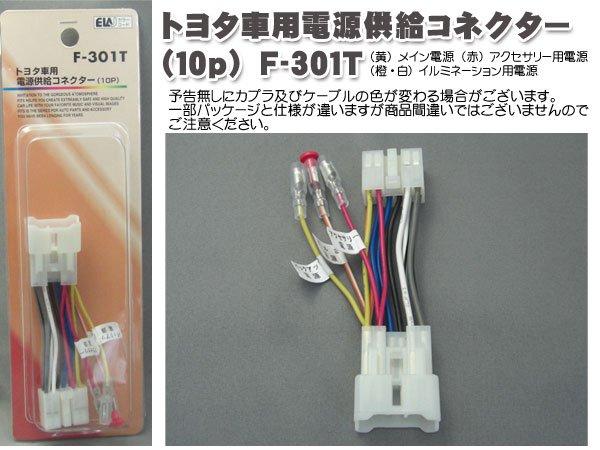 【メール便】トヨタ車用電源供給コネクター(10p) F-301T