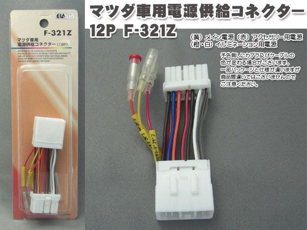 【メール便】マツダ車用電源供給コネクター(12P)F-321Z