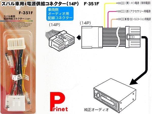【メール便】スバル車用電源供給コネクター(14P)F-351F