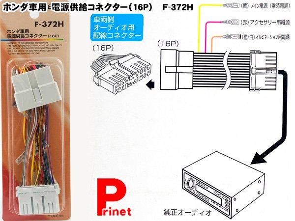 【メール便】ホンダ用電源供給コネクター(16P)F-372H