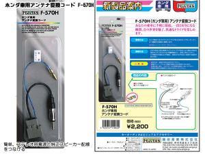 【メール便】ホンダ車用アンテナ変換コード F-570H