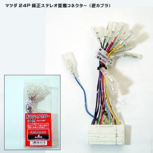 【メール便】マツダ24P 純正ステレオ変換コネクター(逆カプラ・逆ハーネス)  G10Z