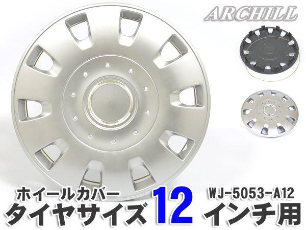 【4枚】【12インチ】タイヤホイール/タイヤホイールセット/サイズ/激安セット ラッカー WJ-5053-A12