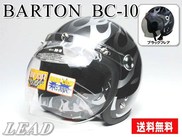 セール【送料無料】BARTON BC-10 バブルシールド付スモールジェットヘルメット    ブラックフレアー