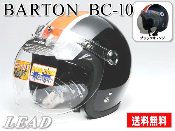 セール【送料無料】BARTON BC-10 バブルシールド付スモールジェットヘルメット  ブラックオレンジ