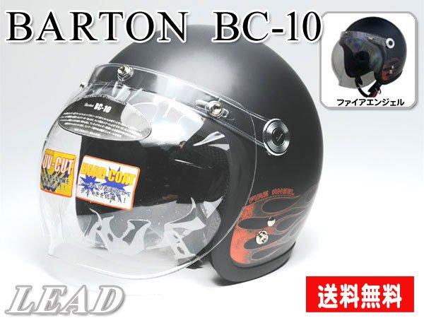 セール【送料無料】BARTON BC-10 バブルシールド付スモールジェットヘルメット  ファイアーエンジェル