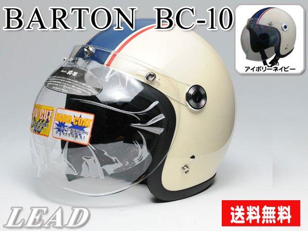 セール【送料無料】BARTON BC-10 バブルシールド付スモールジェットヘルメット  アイボリーネイビー