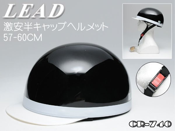 【リード工業】【激安半キャップ】CROSS  CR-740  ハーフヘルメット  ブラック