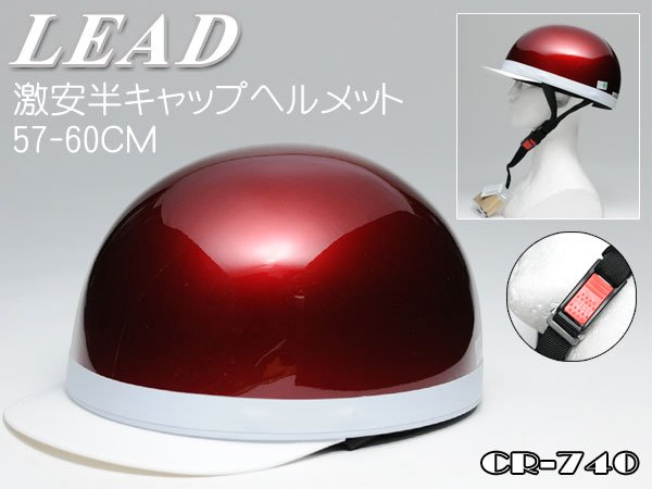 【リード工業】【激安半キャップ】CROSS  CR-740  ハーフヘルメット  キャンディレッド
