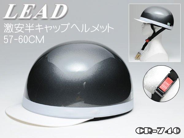 【リード工業】【激安半キャップ】CROSS  CR-740  ハーフヘルメット  ガンメタリック