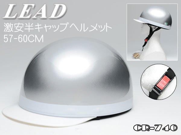 【リード工業】【激安半キャップ】CROSS  CR-740  ハーフヘルメット  シルバー