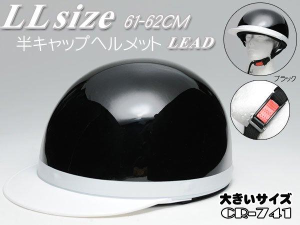 【リード工業】【LL/61-62cm】CROSS  CR−741  ハーフヘルメット  ブラック
