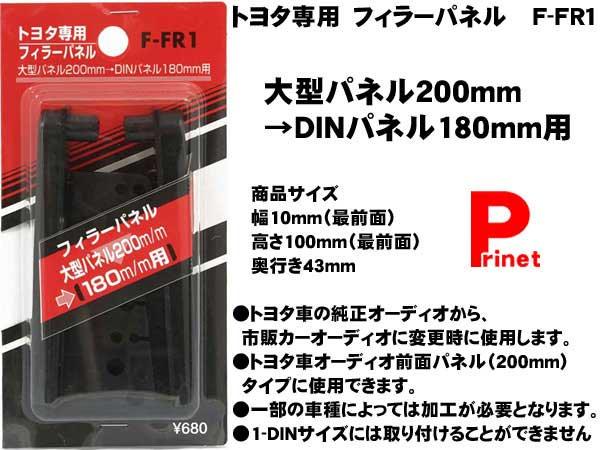 【メール便】トヨタ専用フィラーパネル(2DINタイプ)  大型パネル200mm→DINパネル180mm用  F-FR1
