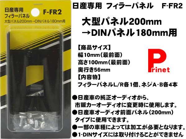 【メール便】日産専用フィラーパネル(2DINタイプ)  大型パネル200mm→DINパネル180mm用  F-FR2