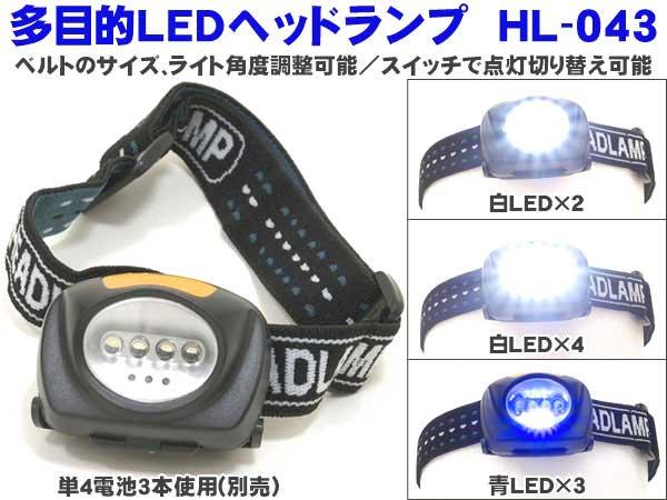 アウトドア・山登り・釣り 防災や工具にも 多目的LEDヘッドランプ ヘッドライト  HL-043