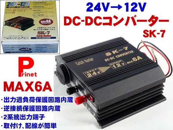 【大型車DC24V→DC12V変換】DC-DCコンバーター  SK-07-MAX06A