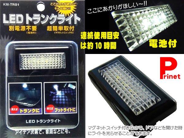 リアボックにも★【電池付】LEDトランクライト  KM-TR01【超簡単取付】