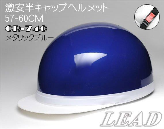 【リード工業】【激安半キャップ】CROSS  CR-740  ハーフヘルメット  メタリックブルー