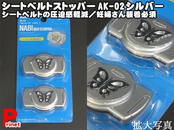 ベルトストッパー  シルバー  AK-02【シートベルトの圧迫感軽減/妊婦さん装着必須】