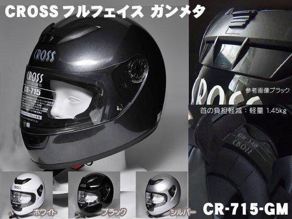 リード工業【軽量】CROSSフルフェイスヘルメット  CR-715