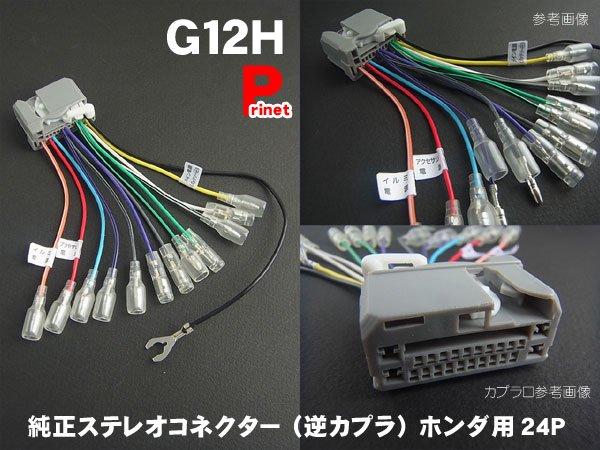 純正ステレオコネクター(逆カプラ)ホンダ用24P G12H