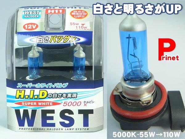 スーパーホワイトバルブWEST H11S【シルバートップコート】