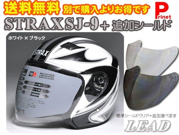 【セール】【送料無料】バイク用ジェットヘルメット 追加シールドセット   ホワイト×ブラック 【希望:バンダ…