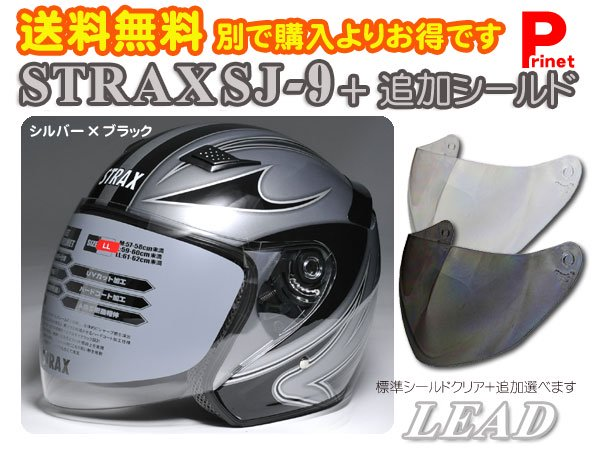 【セール】【送料無料】バイク用ジェットヘルメット 追加シールドセット   シルバー×ブラック【希望:バンダ…