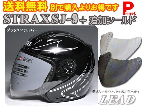 【セール】【送料無料】バイク用ジェットヘルメット 追加シールドセット   ブラック×シルバー/【希望:バンダ…