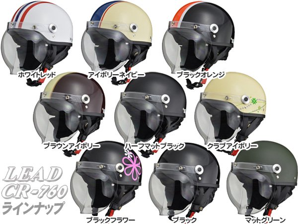 CROSS  イヤーカバーとシールド付バイク用クラシックハーフヘルメット    サイズ57-60cm