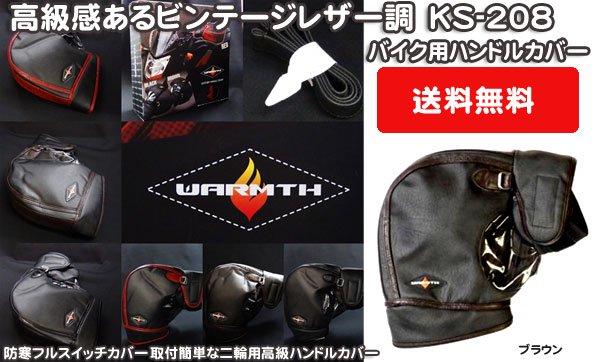 【送料無料】高級感あるビンテージレザー調のバイク用ハンドルカバー・ハンドルウォーマー  ブラウン