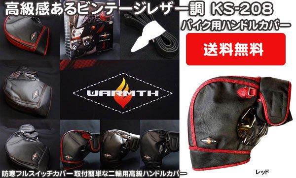 【送料無料】高級感あるビンテージレザー調のバイク用ハンドルカバー・ハンドルウォーマー  レッド
