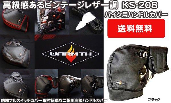 【送料無料】高級感あるビンテージレザー調のバイク用ハンドルカバー・ハンドルウォーマー  ブラック