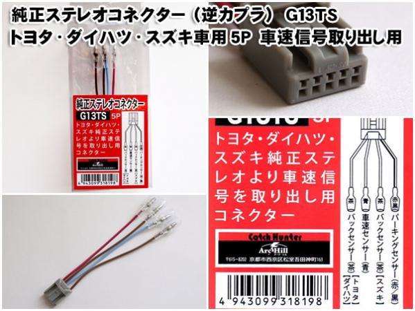 純正ステレオコネクター(逆カプラ)トヨタ・ダイハツ・スズキ車用5P  車速信号取り出し用  G13TS