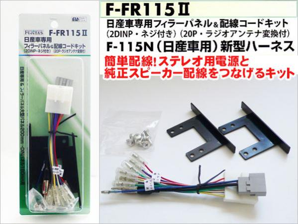 【メール便】日産車専用フィラーパネル2DINP&配線コードキット20P  F-FR115-2