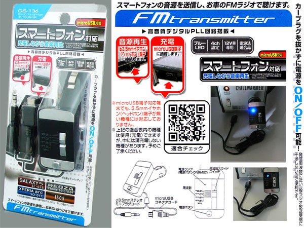 DC12V専用スマートフォン対応FMトランスミッター  4CH/マイクロUSB充電/3.5mm音声入力  GS-136