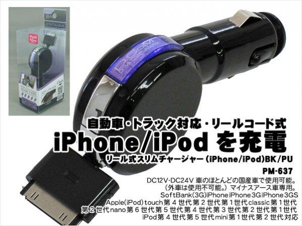 充電器 リール式スリムチャージャー(iPhone/iPod)BK/PU PM-637