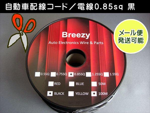 【切り売り/制限あり】Breezy自動車用配線コード/電線 0.85sq【黒色】AVS085BK100