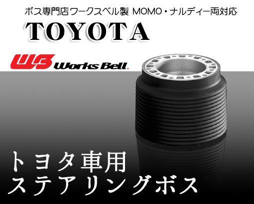 トヨタ ハイラックスサーフ N30系S53~1.3【WB製】ステアリングボス 522