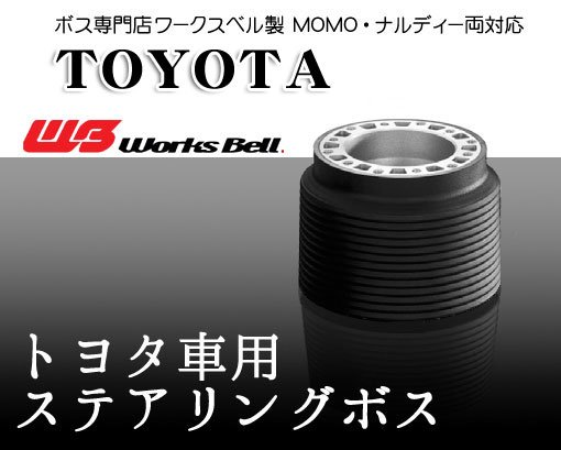 トヨタ マーク2/チェイサー/クレスタ/ヴェロッサ X70系S60~S62【WB製】ステアリングボス 522