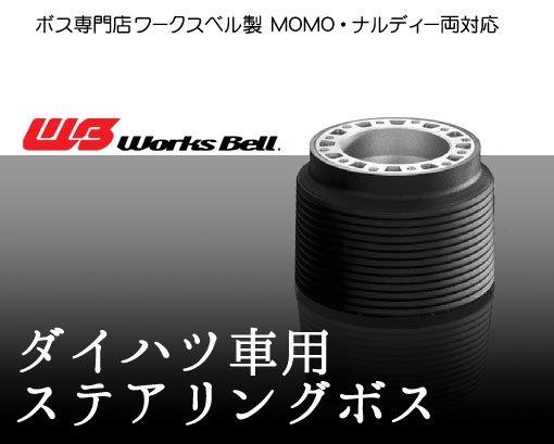ダイハツ アプローズ A100系1.7~【WB製】ステアリングボス 522