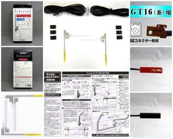 【GT16端子】2チューナー用地デジフィルムアンテナL型2枚 ブースター内蔵2mコードセット