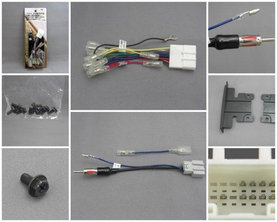 日産(三菱)車専用 フィラーパネル(2DINP・ネジ付) 配線コードキット(20P・ハーネス) アンテナ変換コード