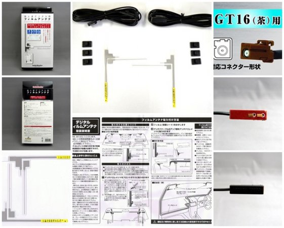 【メール便】【GT16端子】2チューナー用地デジフィルムアンテナL型2枚 ブースター内蔵2mコードセット