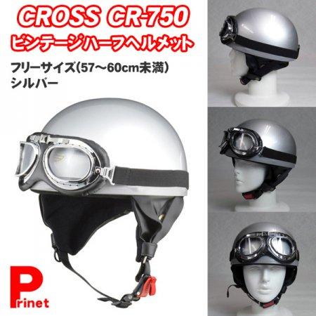 CROSS ビンテージハーフヘルメット シルバー リード工業 - CR-750-SI