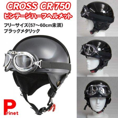 CROSS ビンテージハーフヘルメット ブラックメタリック リード工業 - CR-750-BKM