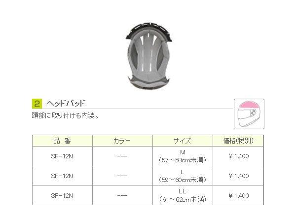 【取り寄せ】 SF-12用 ヘッドパッド リード工業 SF-12N